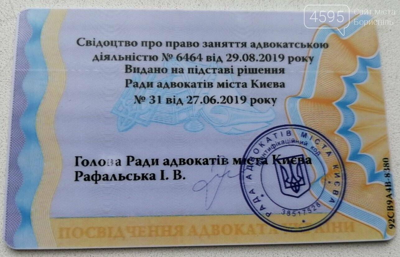 Адвокат по спадковим справам Володимир Санченко, фото-1