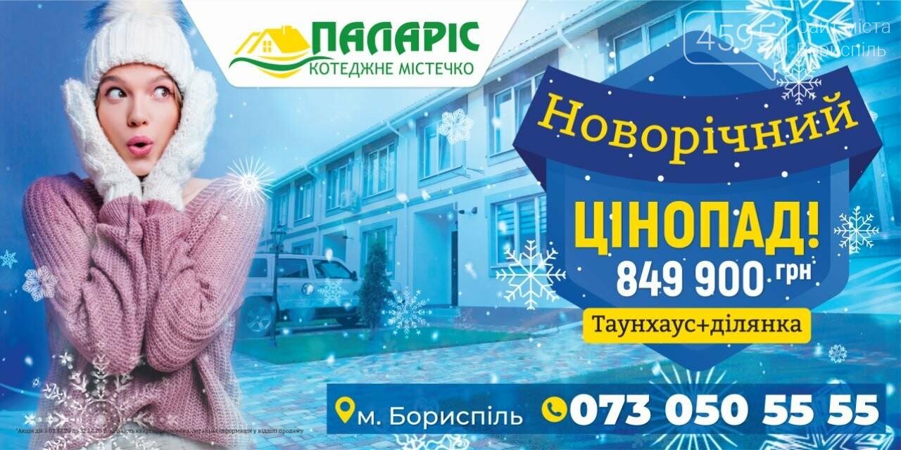 Новорічний цінопад у КМ «ПАЛАРІС»!, фото-1