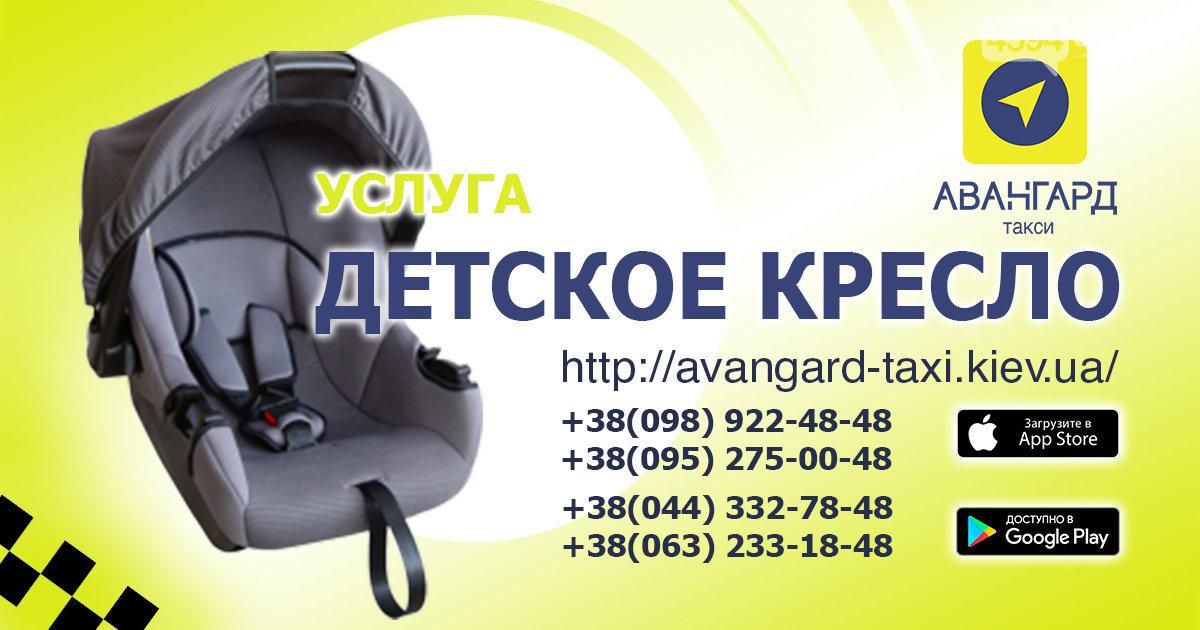 Таксі «Авангард» в Борисполі: низькі ціни та висока якість, фото-2