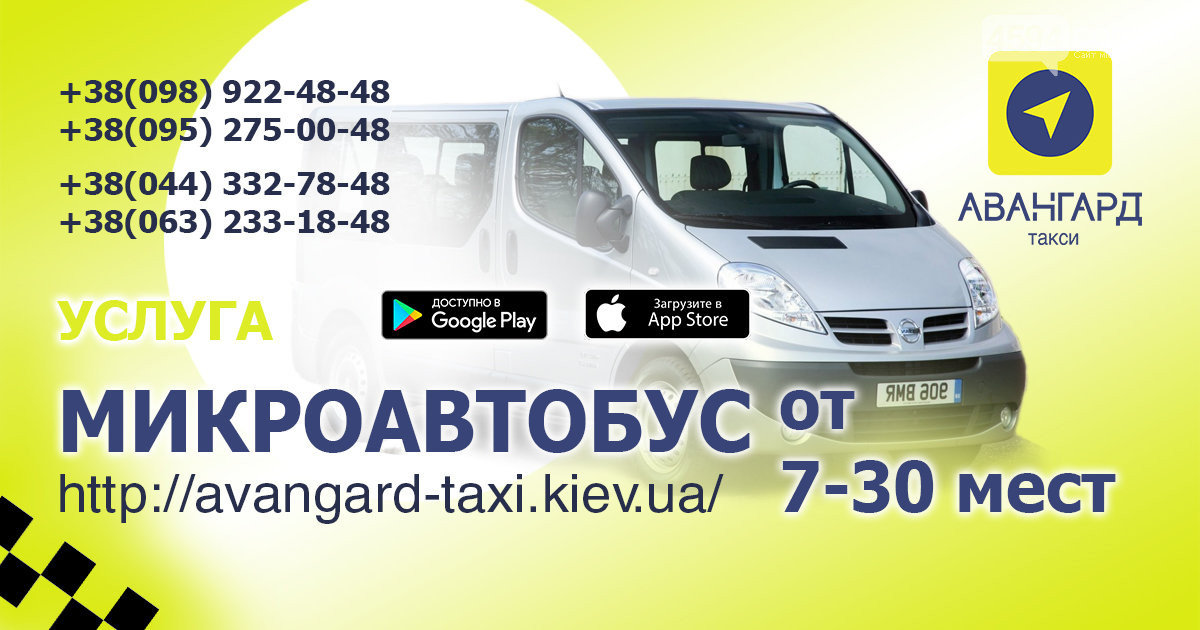 Таксі «Авангард» в Борисполі: низькі ціни та висока якість, фото-1