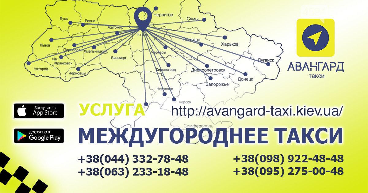 Таксі «Авангард» в Борисполі: низькі ціни та висока якість, фото-3
