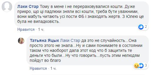 У мами хлопчика, що випав з вікна в Борисполі, вкрали гроші на лікування, фото-1