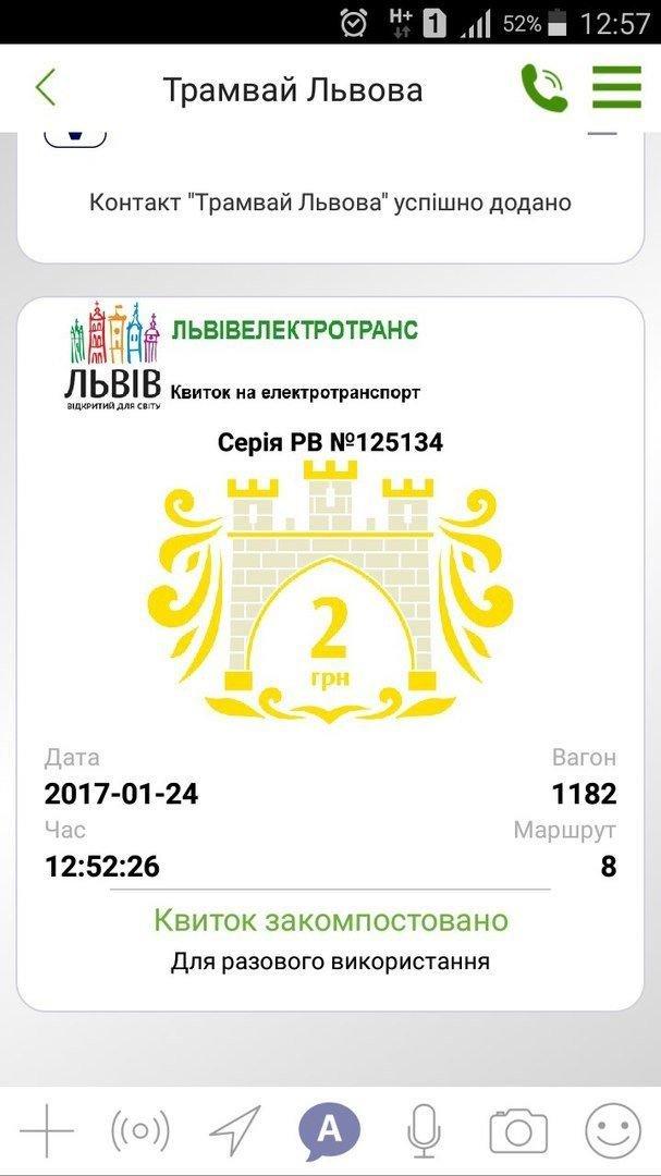 Е-квиток від ПриватБанку: як зручно і легко оплачувати проїзд в Борісполі без готівки, фото-1