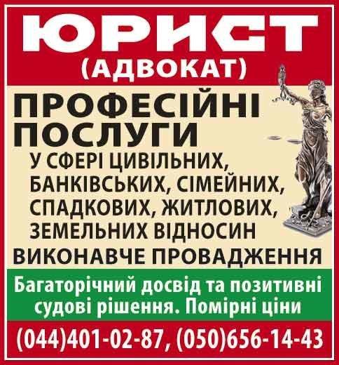 Адвокат по спадковим справам Володимир Санченко, фото-3