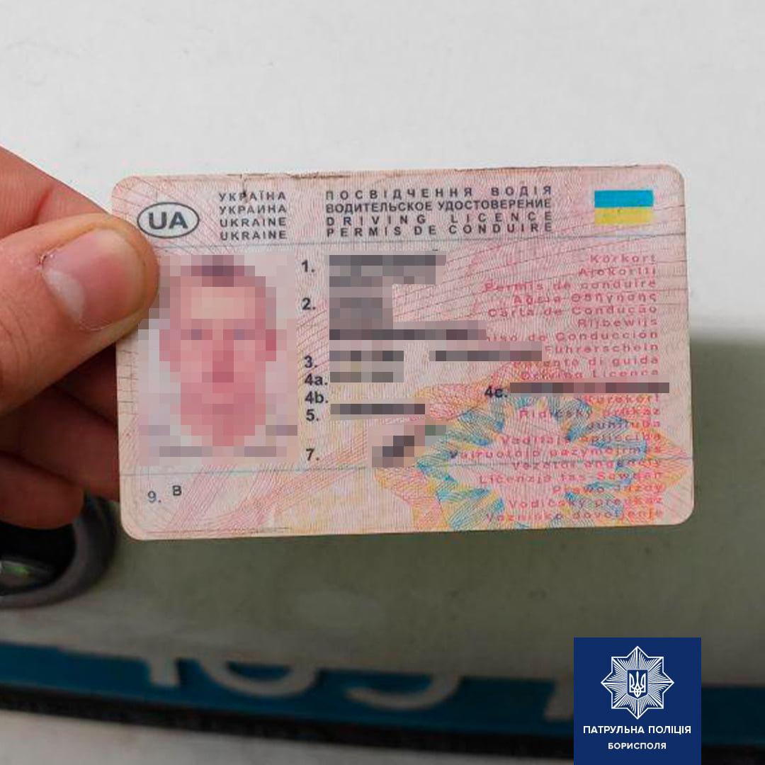 В Борисполі зупинили водія з чужими документами, фото-1