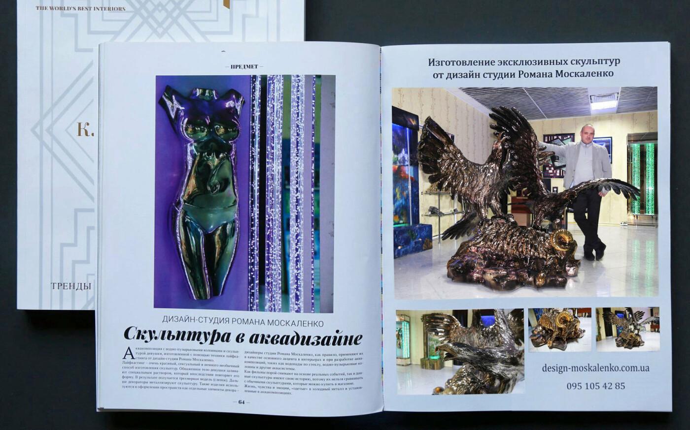 Найкрасивіші скульптури, Дизайн-студія Романа Москаленка